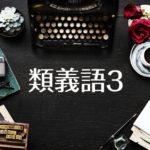 国語の常識 類義語クイズ問題3(初級)
