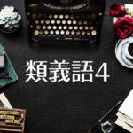 類義語クイズ 問題4(中級)