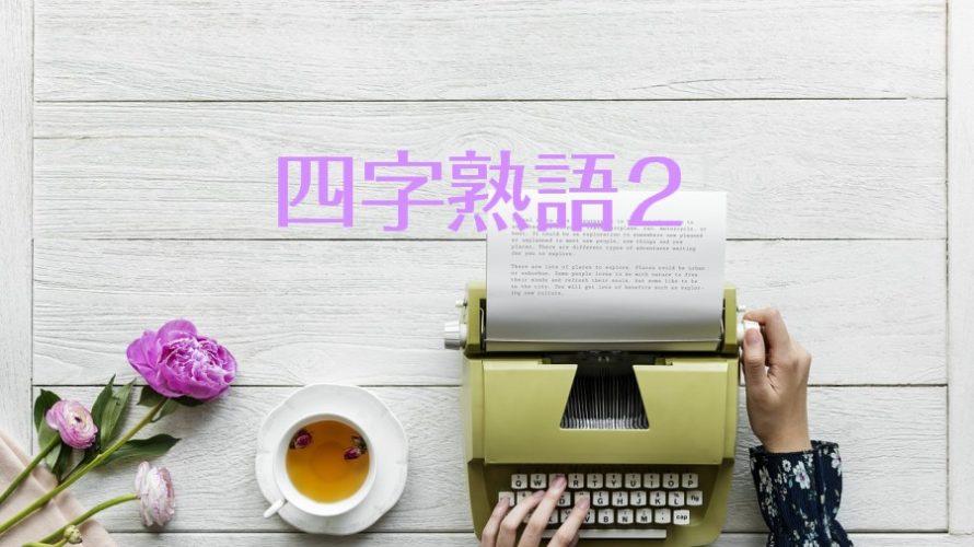 四字熟語クイズ 問題2
