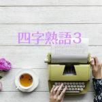 四字熟語クイズ 問題3