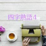 四字熟語クイズ 問題4