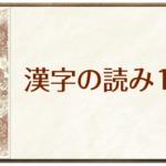 漢字の読みクイズ 問題1(中級)