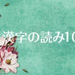 漢字の読みクイズ問題10 中級【 魚介類の名前】