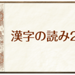 漢字の読みクイズ 問題2(中級)