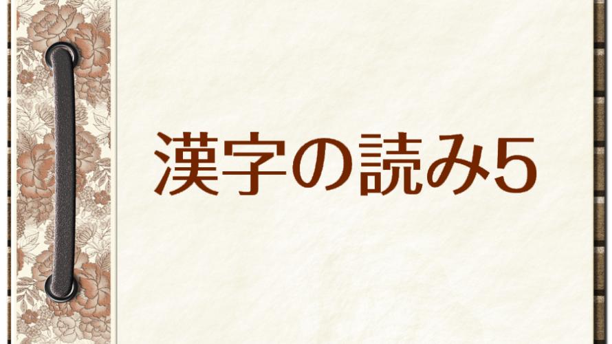 国語の常識 漢字の読みクイズ問題5【々を使う漢字】