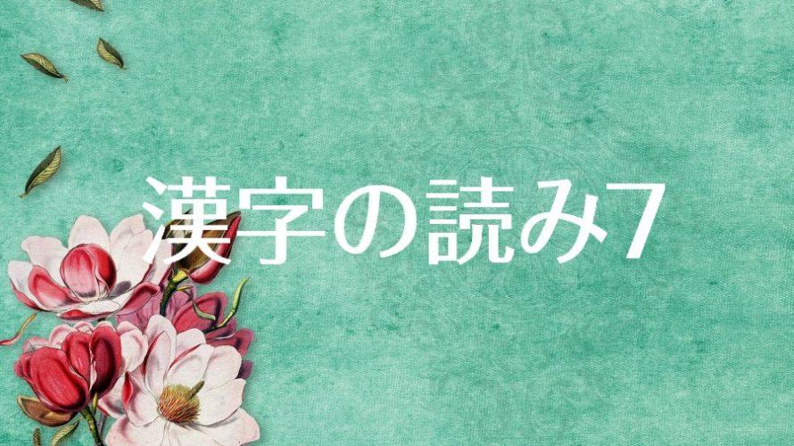 国語の常識 漢字の読みクイズ 問題7【魚へん】(初級)
