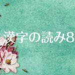 漢字の読みクイズ 問題8(中級) 海で始まる生物