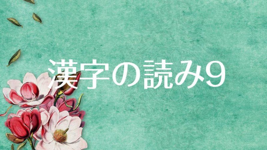 漢字の読みクイズ問題9 中級【魚を含む生物】