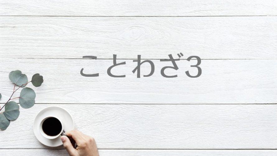 国語の常識 ことわざクイズ問題3(初級)