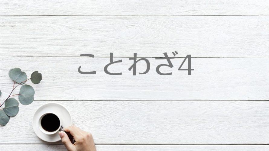 国語の常識 ことわざクイズ問題4(初級)