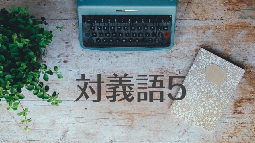 国語の常識 対義語クイズ問題5(中級)