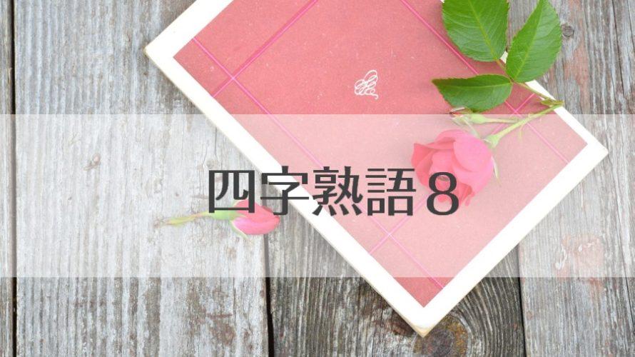 国語の常識 四字熟語クイズ問題8(初級)