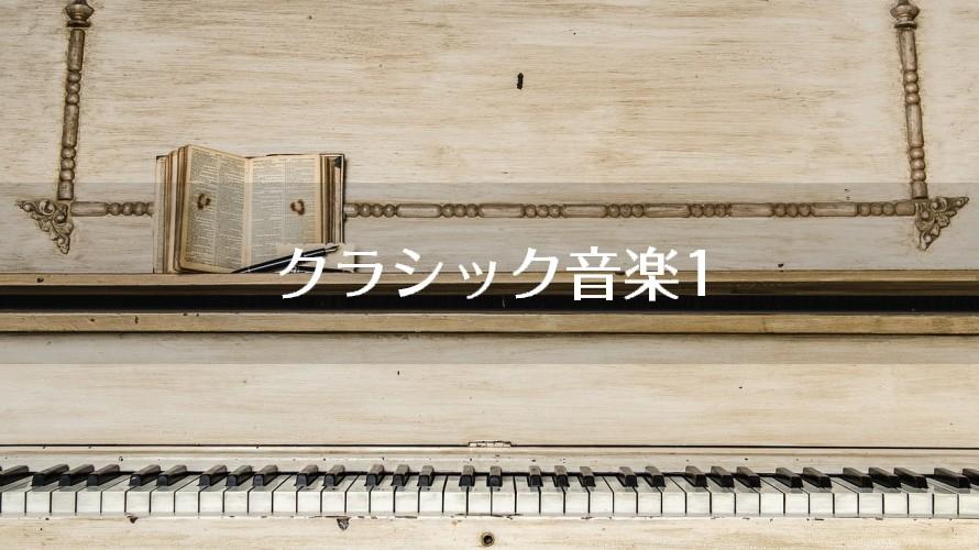 音楽の常識 クラシック音楽クイズ問題1(初級)