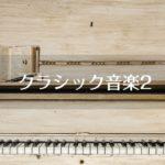 音楽の常識 クラシック音楽クイズ問題2(初級)