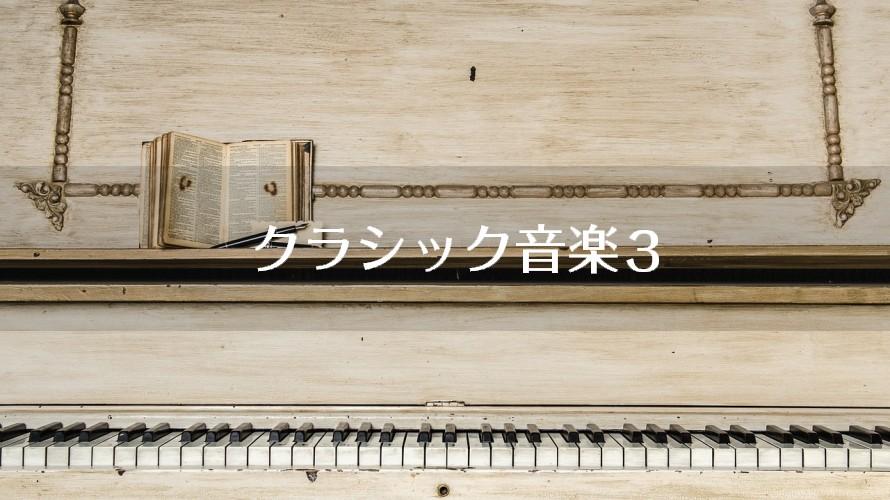 音楽の常識 クラシック音楽クイズ問題3(初級)