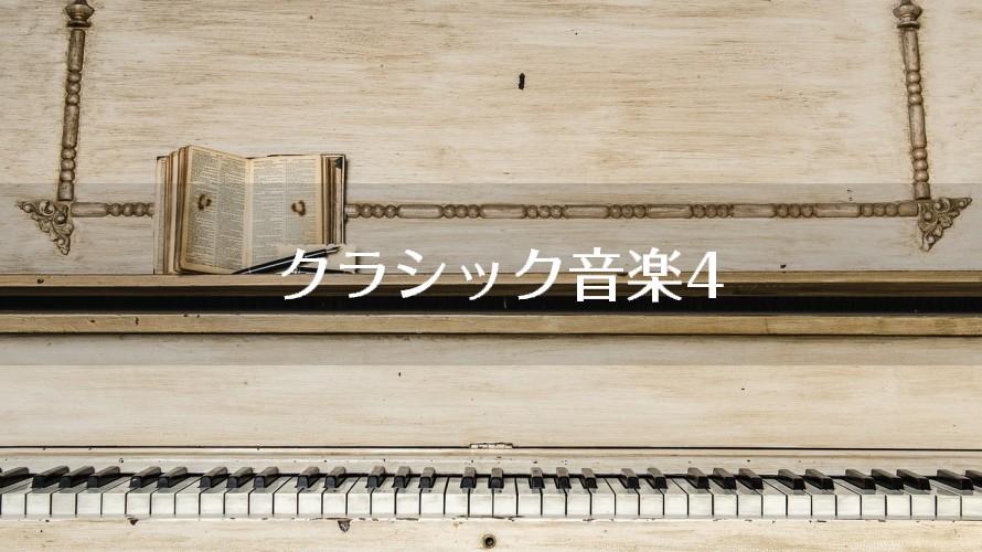 音楽の常識 クラシック音楽クイズ問題4(中級)