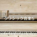 音楽の常識 クラシック音楽クイズ問題5(中級)
