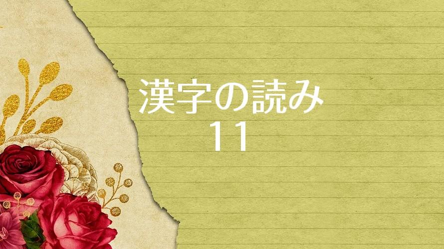 国語の常識 漢字の読みクイズ問題11(中級)
