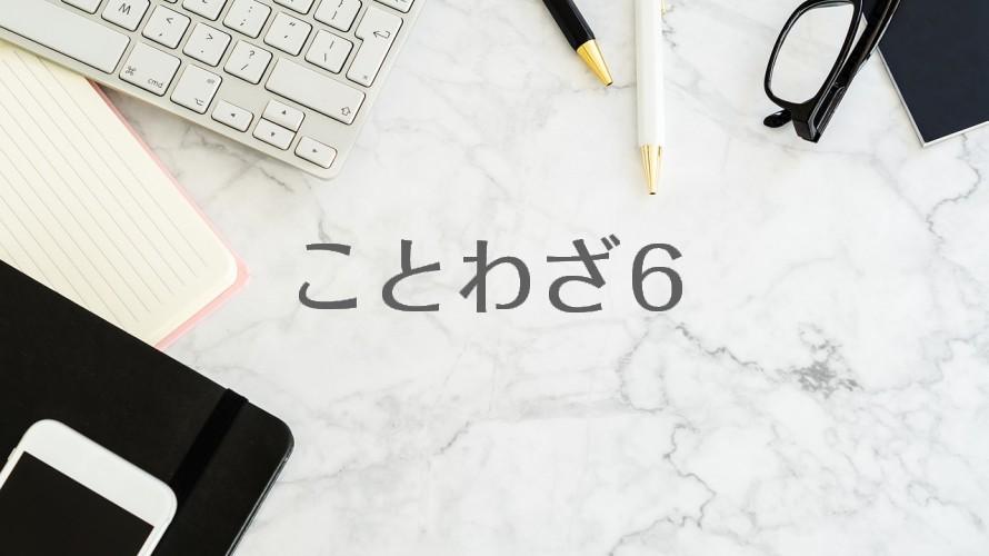 国語の常識 ことわざクイズ問題6(初級)