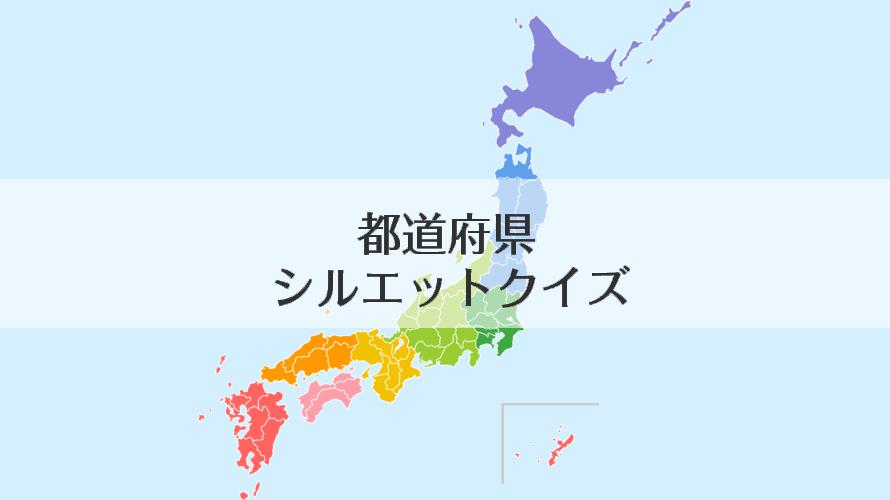 社会の常識 都道府県シルエットクイズ