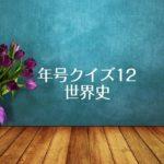 社会の常識 歴史年号クイズ問題12世界史前編(初級)