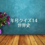 社会の常識 歴史年号クイズ問題14 世界史後編(初級)