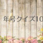 社会の常識 歴史年号クイズ問題10 昭和時代~戦前~(初級)
