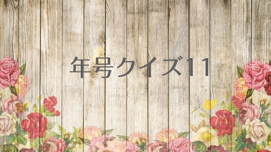社会の常識 歴史年号クイズ問題11 昭和時代~戦後~(初級)