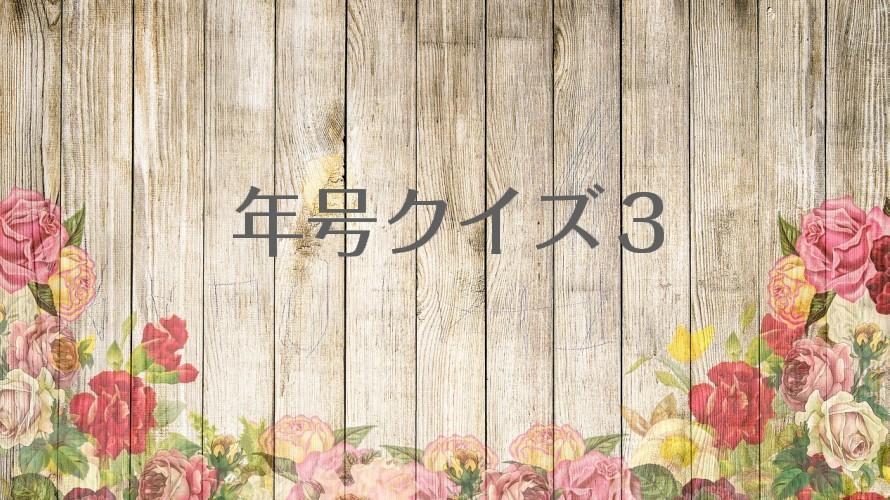社会の常識 歴史年号クイズ問題3 鎌倉時代(初級)
