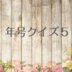 社会の常識 歴史年号クイズ問題5 戦国・安土桃山時代(初級)