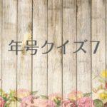 社会の常識 歴史年号クイズ問題7 江戸時代後半(初級)