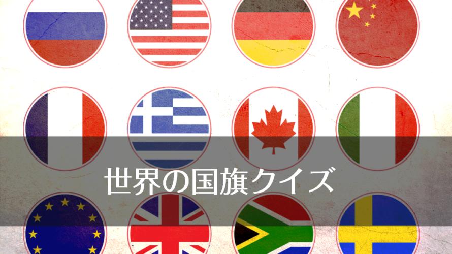 社会の常識 世界の国旗クイズ問題&国旗一覧