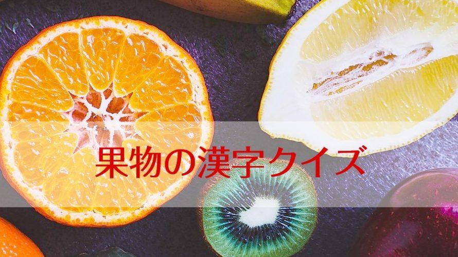 【難読漢字】この果物の名前は?果物漢字クイズ全30問