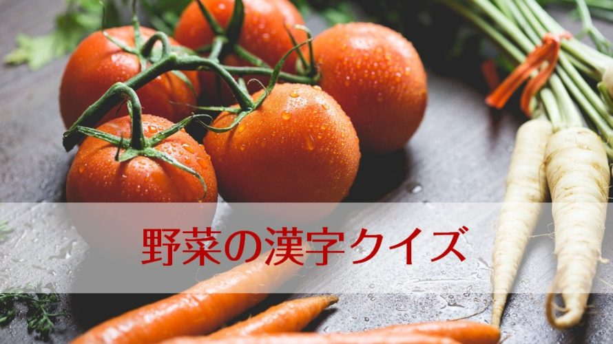 【難読漢字】この野菜読める?野菜の漢字クイズ問題全30問!