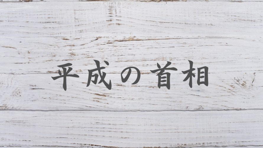 【社会の常識】平成時代の首相クイズ