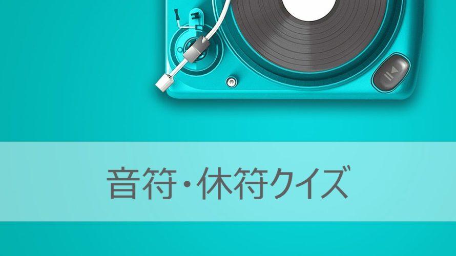 【音楽の常識】音符・休符のクイズ